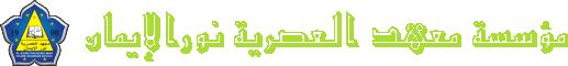 Al Ashriyyah Nurul Iman Islamic Boarding School